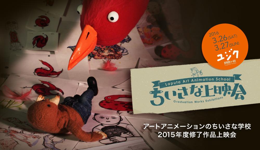小さな上映会2016