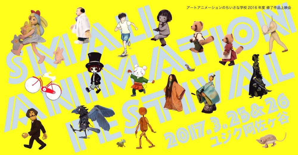 ちいさな上映会〜2017〜(アートアニメーションのちいさな学校2016年度修了作品上映会)